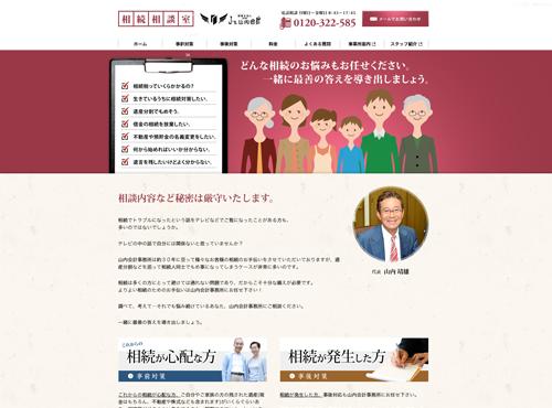 税理士法人J-spiritz山内会計(相続専門サイト)