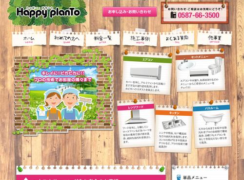 ハッピー・プラント(Happy planTo)