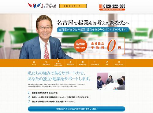 税理士法人J-spiritz山内会計(会社設立専門サイト)