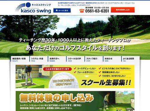 長久手のゴルフスクール「キャスコスウィング」