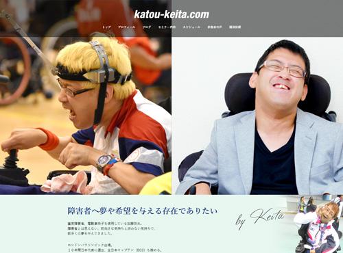 加藤啓太オフィシャルサイト