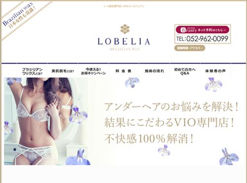 V I O脱毛専門店 LOBELIA ( ロベリア )