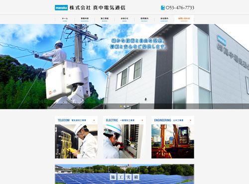株式会社真中電気通信