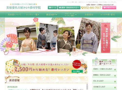全日本着装コンサルタント協会公認 美保姿名古屋きもの学院
