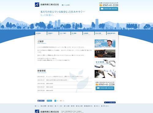 長崎特殊工株式会社