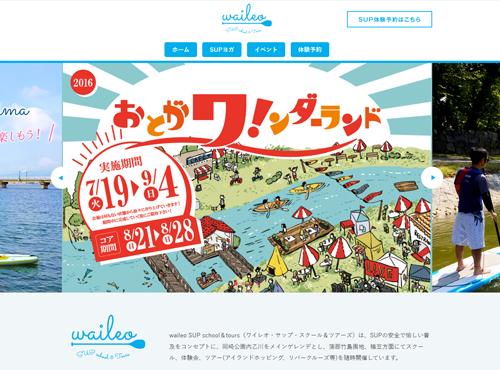 waileo SUP school&tours(ワイレオ・サップ・スクール&ツアーズ)