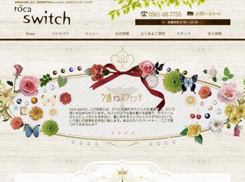 roca switch(ロカスウィッチ)