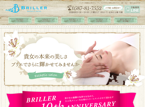 Beauty Space BRILLER~ブリエ~