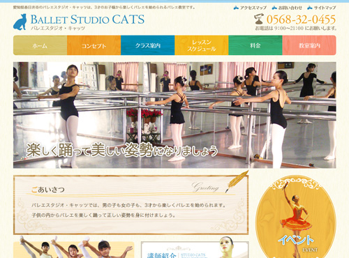 バレエスタジオ・キャッツ