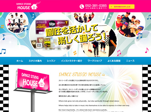 DANCE STUDIO HOUSE(ハウス)
