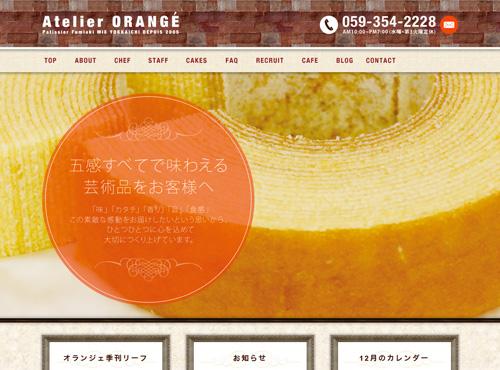 アトリエオランジェ(Atelier ORANGE)