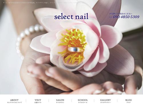 select nail(セレクトネイル)