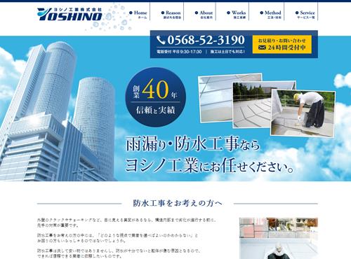 ヨシノ工業株式会社