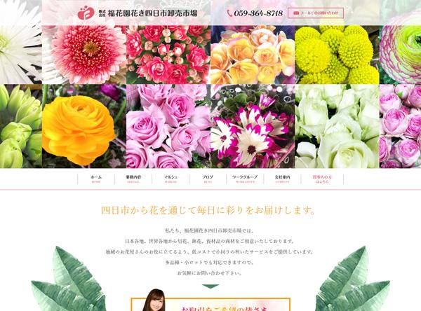 株式会社 福花園花き四日市卸売市場|三重県川越町 生花市場