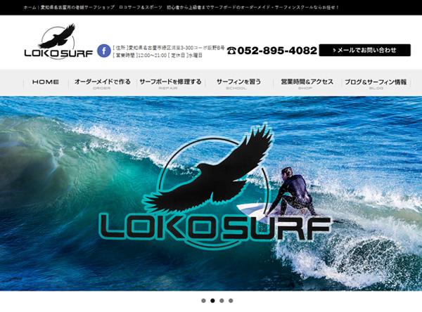 LOKOSURF&SPORTS(ロコサーフアンドスポーツ)