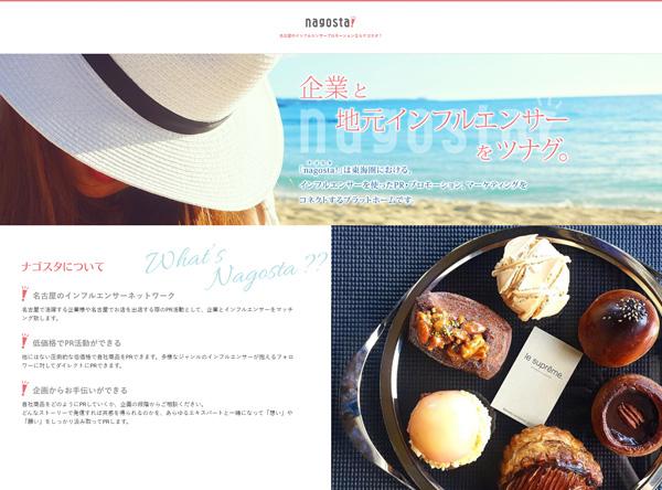 名古屋のインフルエンサープロモーションならnagosta!(ナゴスタ!)