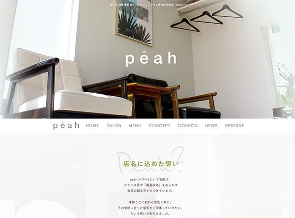 美容室peah