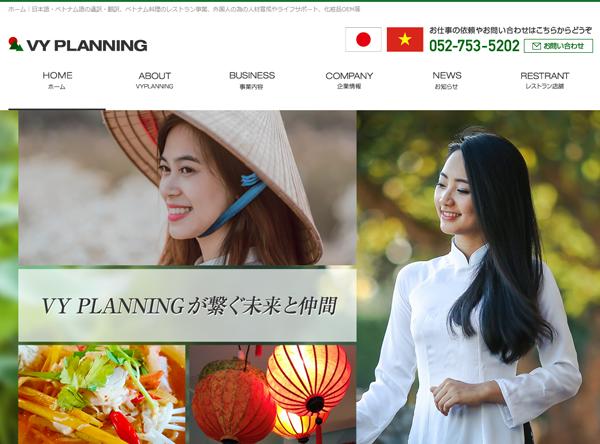 株式会社VY PLANNING (ヴイワイプランニング)
