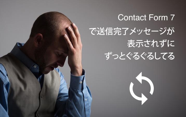 Contact Form 7で送信完了メッセージが表示されずにずっとぐるぐる