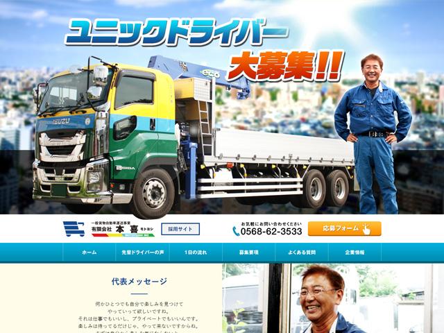 本喜の採用サイト(ドライバーの求人)