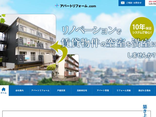 アパートリフォーム.com