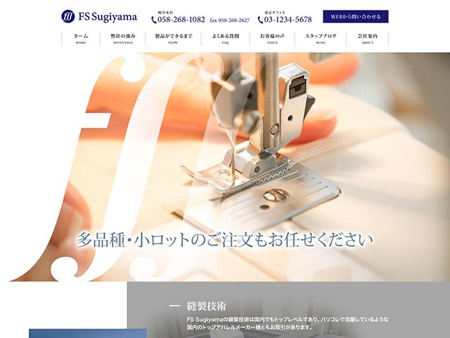 株式会社FSスギヤマ