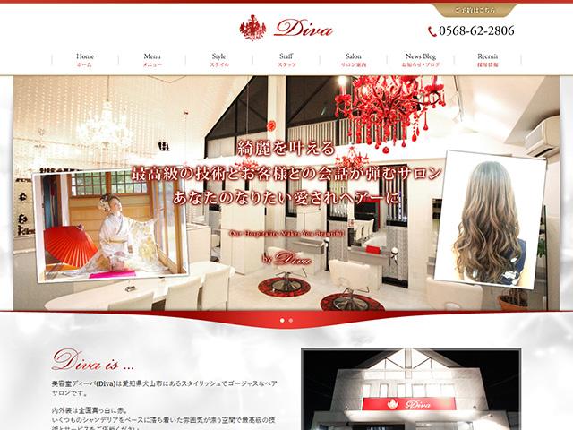 愛知県犬山市のスタイリッシュでゴージャスな美容室ディーバ(Diva)