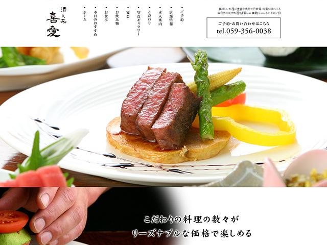 酒ん菜 喜愛(しゅんさいきあい)