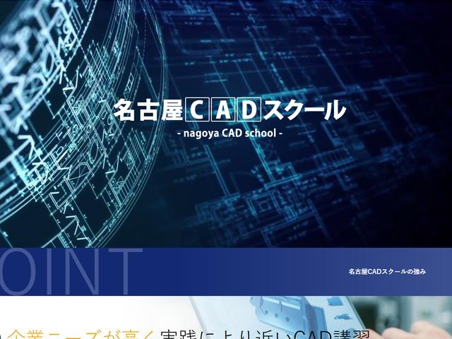 名古屋CADスクール