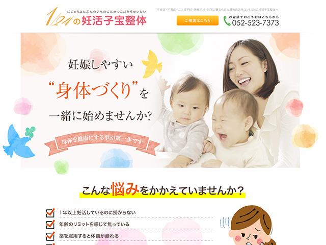1/24の妊活子宝整体