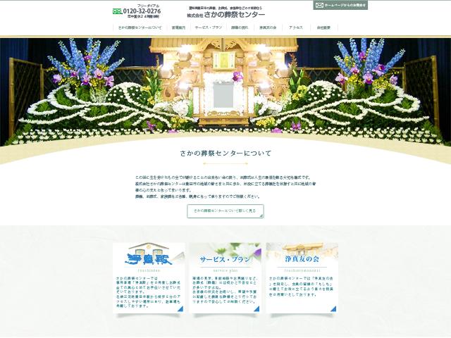 株式会社 さかの葬祭センター