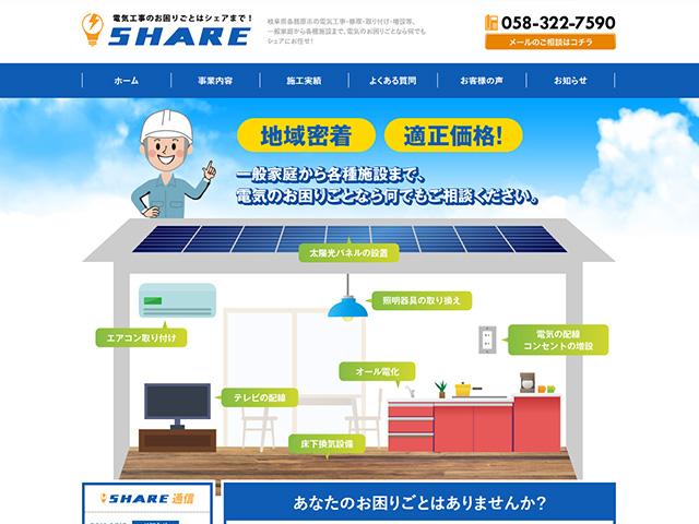 株式会社 SHARE(シェア)