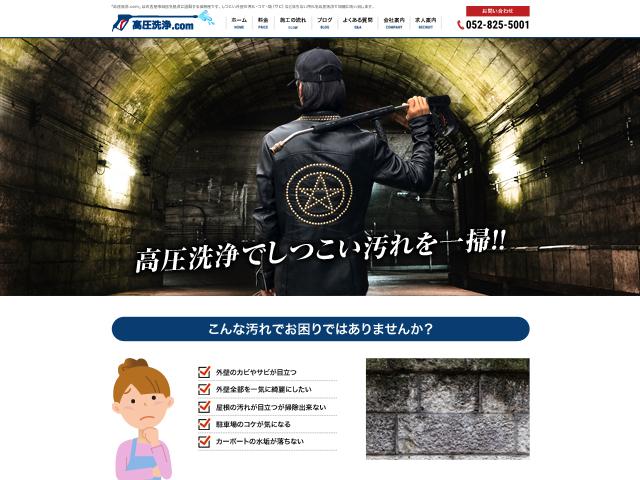 高圧洗浄.com