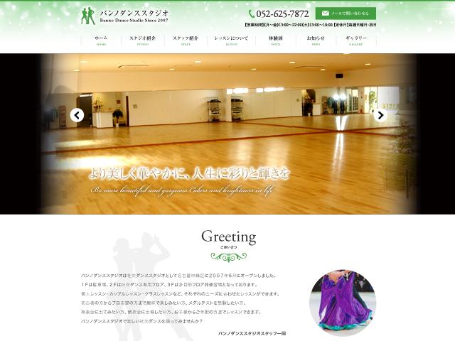 バンノダンススタジオ