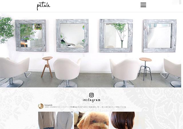 美容室 petale(ペタル)