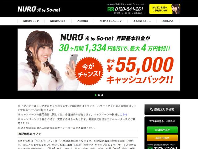 NURO光申し込みサイト