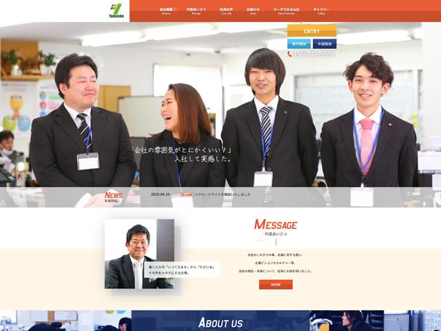 株式会社山正求人サイト