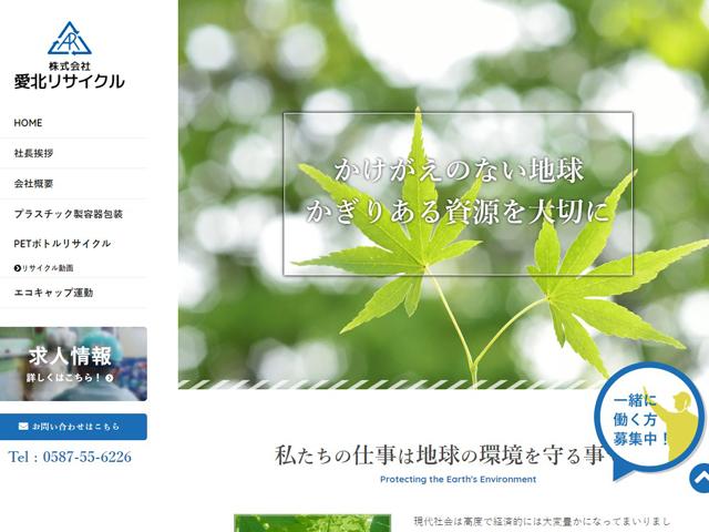 株式会社 愛北リサイクル