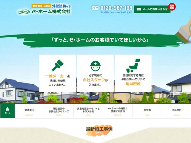 e・ホーム【外壁塗装専門サイト】