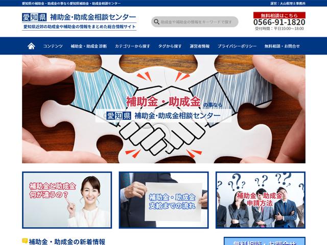 愛知県補助金・助成金相談センター