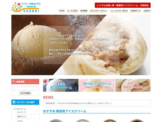 株式会社すずき商事 Yahooショッピングサイト