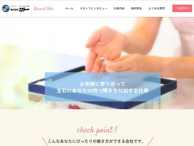株式会社サトー(採用サイト)