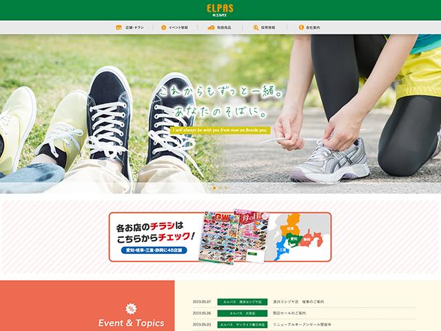 株式会社 靴のホッタ – ELPAS(エルパス)
