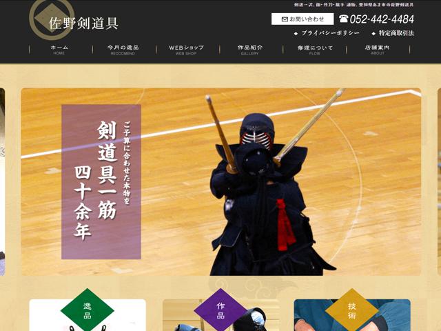佐野剣道具