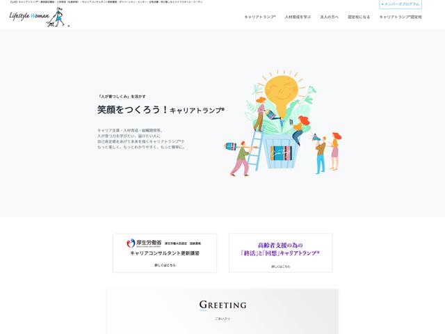株式会社ライフスタイル・ウーマン