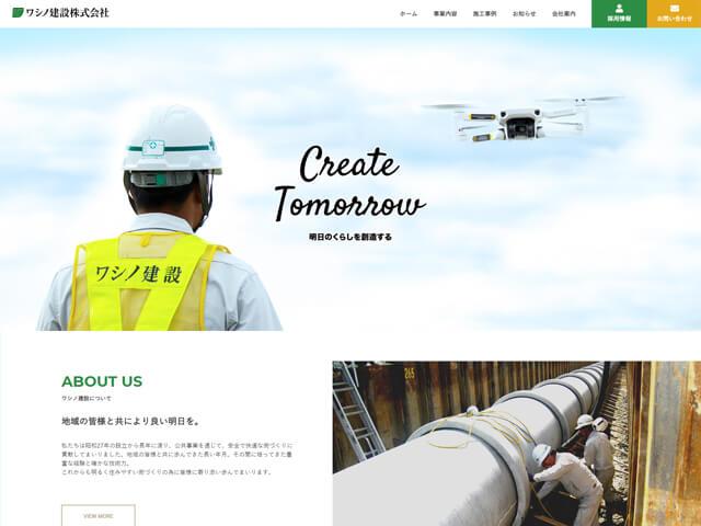 ワシノ建設株式会社