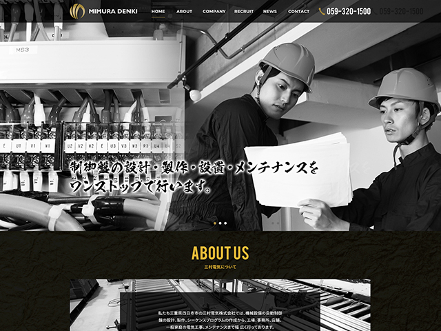 三村電気株式会社