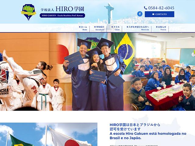 HIRO学園