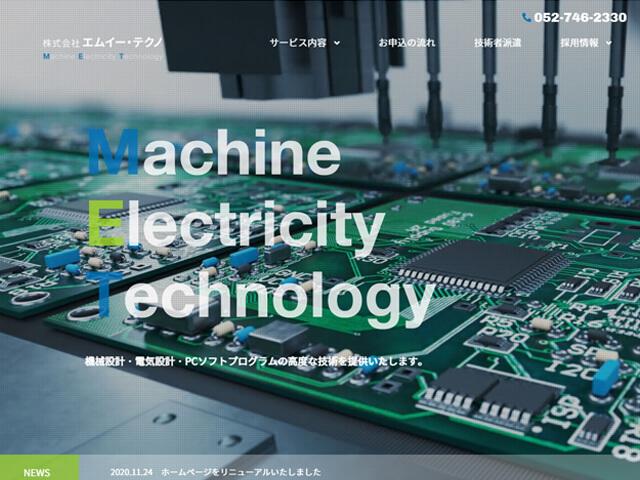 株式会社エムイー・テクノ