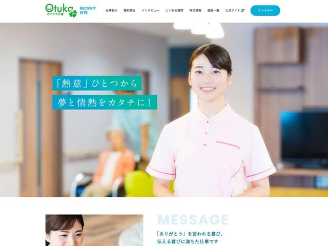 株式会社オオツカリクルートサイト